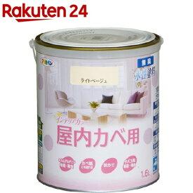 アサヒペン インテリアカラー 屋内カベ用 ライトベージュ(1.6L)【アサヒペン】