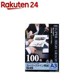 スーパーファイン用紙 SHG A3 PA-PSF-A3/100(100枚入)