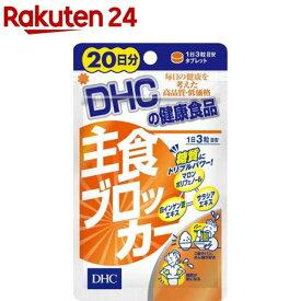 DHC 主食ブロッカー 20日分(60粒)【DHC サプリメント】