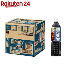 ブレンディ ボトルコーヒー 微糖(900ml*12本入)【ブレンディ(Blendy)】