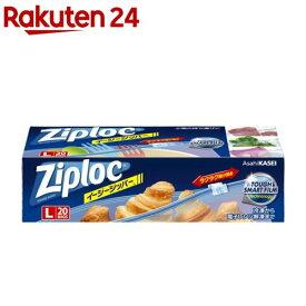 ジップロック イージージッパー L 大容量(20枚入)【Ziploc(ジップロック)】