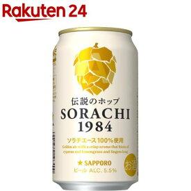 サッポロ SORACHI 1984(350ml*12本入)