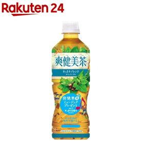 爽健美茶 すっきりブレンド(525ml*24本入)【爽健美茶】