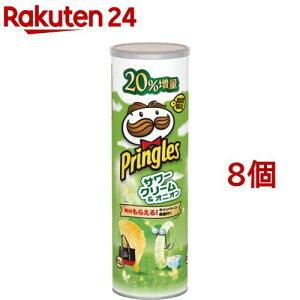 ケロッグ プリングルズ 春季増量缶 サワークリーム&オニオン(132g*8個セット)【プリングルズ】