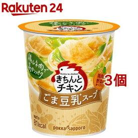 きちんとチキン ごま豆乳スープ(3個セット)【ポッカサッポロ】