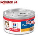 サイエンスダイエット シニア 7歳以上高齢猫用 チキン(82g*24コセット)【dalc_sciencediet】【サイエンスダイエット】