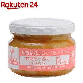 野菜たっぷりリゾット(100g)【イチオシ】【有機まるごとベビーフード】