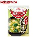具たっぷり味噌汁 小松菜とねぎ(10袋入)