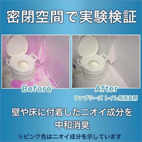 ファブリーズW消臭トイレ用消臭剤シトラス・スプラッシュ