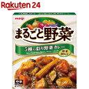 まるごと野菜 5種の彩り野菜カレー(200g)【まるごと野菜】