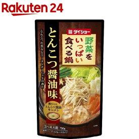 ダイショー 野菜をいっぱい食べる鍋 とんこつ醤油味(750g)