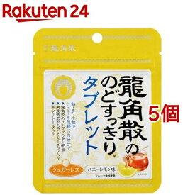 龍角散ののどすっきりタブレット ハニーレモン味(10.4g*5個セット)