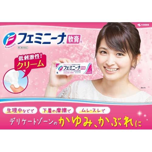 小林製薬フェミニーナ軟膏S