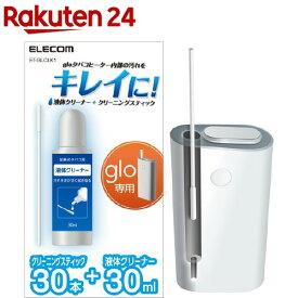 電子タバコアクセサリ gLo クリーニングキット ET-GLCLK1(1コ入)【エレコム(ELECOM)】