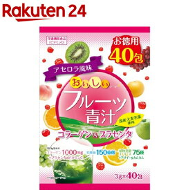 おいしいフルーツ青汁コラーゲン&プラセンタ(40包)【YUWA(ユーワ)】