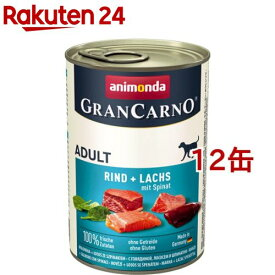 アニモンダ 犬用 グランカルノ 缶 アダルト 牛肉・サーモン・野菜(400g*12缶セット)