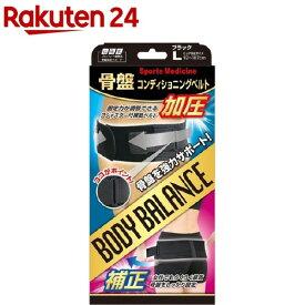 山田式 骨盤加圧コンディショニングベルト ブラック Lサイズ(1コ入)【山田式】