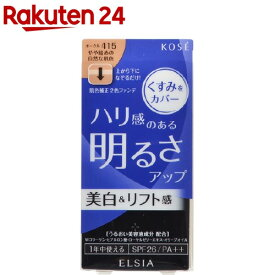 エルシア プラチナム 明るさアップ ファンデーション 415 オークル(10g)【エルシア】