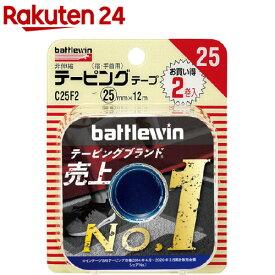 バトルウィン テーピングテープ 25(25mm*12m 2巻入)【battlewin(バトルウィン)】