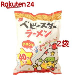 【訳あり】ベビースターラーメン チキン味(23g*40個入*2袋セット)【ベビースター】