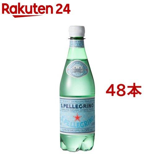 サンペレグリノ ペットボトル 炭酸水 正規輸入品(500mL*24本入*2コセット)【サンペレグリノ(s.pellegrino)】[炭酸水 ミネラルウォーター 水]【送料無料】