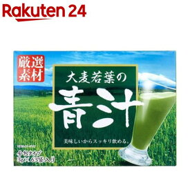 大麦若葉の青汁(3g*63袋入)【HIKARI(軽井沢)】