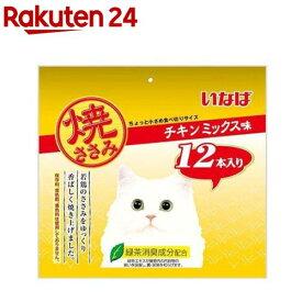 いなば 焼ささみ 12本入り チキンミックス味(1セット)