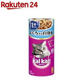カルカン ハンディ缶 まぐろ入り白身魚 11歳から(160g*3缶)【カルカン(kal kan)】[キャットフード]