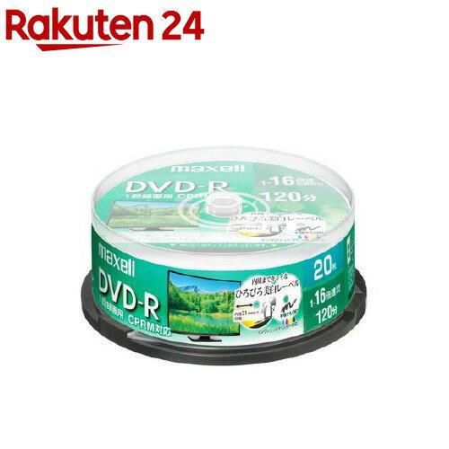 マクセル 録画用 DVD-R 120分 ホワイト SP 20枚(20枚)【マクセル(maxell)】