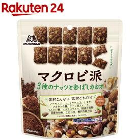 森永 マクロビ派 3種のナッツと香ばしカカオ(100g)【森永製菓】