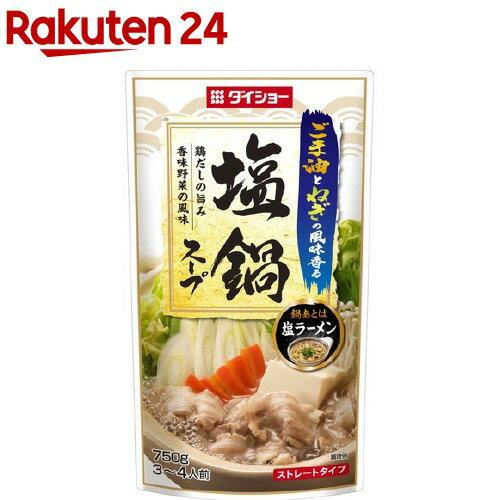 ダイショー ごま油とねぎの風味香る 塩鍋スープ(750g)