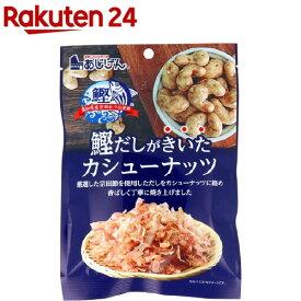 味源 鰹だしがきいたカシューナッツ(60g)【味源(あじげん)】