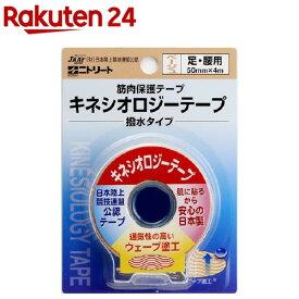ニトリート キネシオロジーテープ ベージュ 足・腰用 50mmX4m NKH-BP50(1巻)【ニトリート】