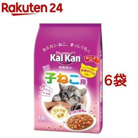 カルカン ドライ かつおと野菜味 ミルク粒入り 子ねこ用(1.6kg*6袋)【m3ad】【dalc_kalkan】【カルカン(kal kan)】[キャットフード]
