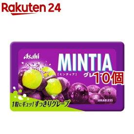 ミンティア グレープ(50粒*10コセット)【MINTIA(ミンティア)】