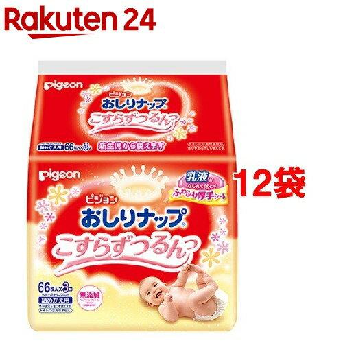 ピジョン おしりナップ 乳液タイプ 詰替用(66枚入*3コパック*12コセット)【おしりナップ】