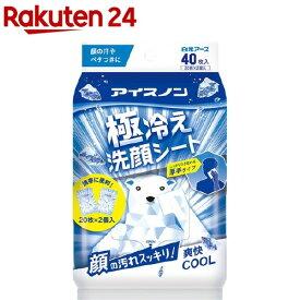 アイスノン 極冷え洗顔シート(20枚*2個入)【アイスノン】