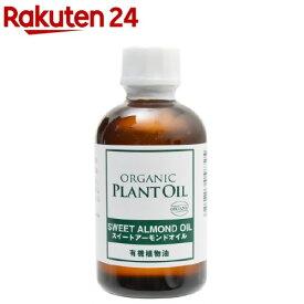プラントオイル 有機スイートアーモンドオイル(70ml)【生活の木 プラントオイル】
