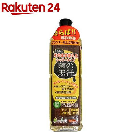 菌の黒汁 そのまま使えるタイプ(1000mL)【トヨチュー】
