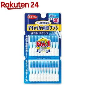 やわらか歯間ブラシ SS〜Mサイズ(40本入)【やわらか歯間ブラシ】