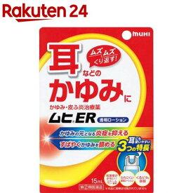 【第(2)類医薬品】ムヒER(15ml)【ムヒ】