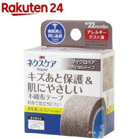 ネクスケア キズあと保護&肌にやさしい不織布テープ ブラウン 22mm*5m(1巻入)【ネクスケア】