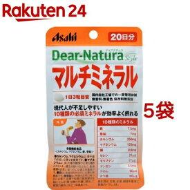 ディアナチュラスタイル マルチミネラル 20日分(60粒*5袋セット)【Dear-Natura(ディアナチュラ)】