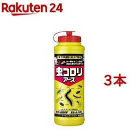 虫コロリ アース 粉剤 殺虫&侵入防止(550g*3本セット)【虫コロリ】