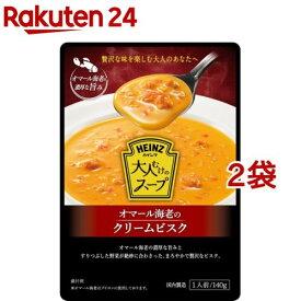 ハインツ 大人むけのスープ オマール海老のクリームビスク(140g*2袋セット)【ハインツ(HEINZ)】