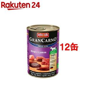 アニモンダ 犬用 グランカルノ アダルト 牛肉・子羊肉(400g*12缶セット)