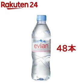 エビアン(500ml*48本入)【エビアン(evian)】