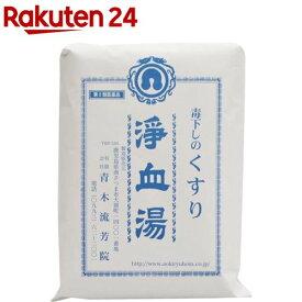 【第2類医薬品】浄血湯(30包)【青木流芳院】