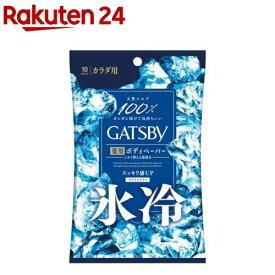 ギャツビー アイスデオドラント ボディペーパー アイスシトラス(10枚入)【GATSBY(ギャツビー)】