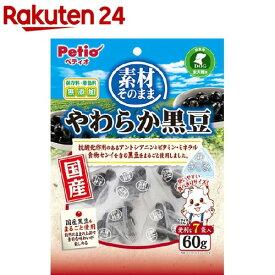 ペティオ 素材そのまま やわらか黒豆(60g)【d_petio】【dalc_petio】【ペティオ(Petio)】